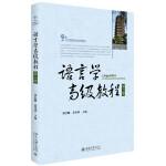 语言学高级教程(第二版)