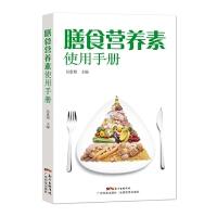 膳食营养素使用手册