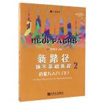 新路径钢琴基础教程2