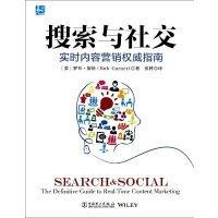 搜索与社交 实时内容营销权威指南