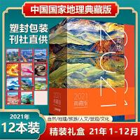 中国国家地理杂志 2021年3月 雪峰戴帽 自然地理旅游旅行景观文化历史人文科普知识书籍期刊