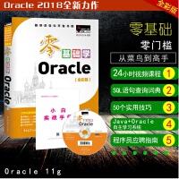 零基础学Oracle 程序员软件开发书库 oracle从入门到精通数据库原理及应用大数据书籍oracle 11g数据库