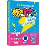 【预售】原版进口书 null《玩出数学脑:数字X图形X几何X应用, 300道脑力激荡趣味游戏,史上zui强智力大挑战!