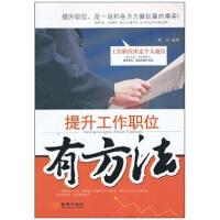 【二手旧书8成新】提升工作职位有方法:工作职位决定个人地位 晓运 9787802515765