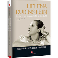 【二手旧书九成新】 美容帝国夫人 赫莲娜 鲁宾斯坦
