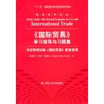 """《国际贸易》学习指导与习题集(经济科学译丛;""""十一五""""国家重点图书出版规划项目)"""
