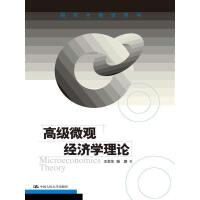 高级微观经济学理论(研究生教学用书)