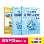高思数学竞赛五年级套装(导引+课本)(全三册)