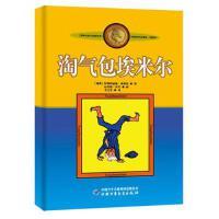 【旧书二手书8新正版】 林格伦作品集美绘版――淘气包埃米尔 (瑞典)林格伦   978