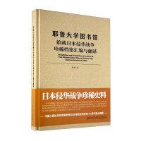 耶鲁大学图书馆馆藏日本侵华战争珍稀档案汇编与翻译
