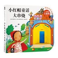 葫芦弟弟奇妙洞洞书系列第三辑小红帽童话大串烧乐乐趣0-3-4岁宝贝翻翻读物图书儿童幼儿宝宝婴儿启蒙认知绘本手指撕不烂早教
