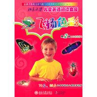 北京大学儿童英语阅读文库―飞扬色彩第2级(红色乐园)(英文版)
