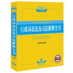 2021年版中华人民共和国行政诉讼法及司法解释全书(含指导案例)
