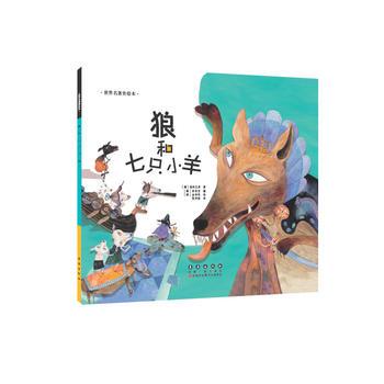狼和七只小羊 《世界名著美绘本》装点孩子们的彩色童年!带领孩子们探索作品背后的故事;体验与名著故事相关的创意活动;发挥想象,寻找属于自己的阅读乐趣