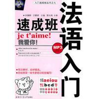 【二手旧书8成新】法语入门速成班(附 宋健榕 9787560324555