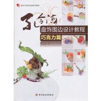 孔令海盘饰围边设计教程(巧克力篇)―餐饮行业职业技能培训教程