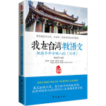 教孩子学会做人的《论语》-我在台湾教语文