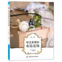 唯美素雅的布染花饰 [韩]尹惠英 9787518022786