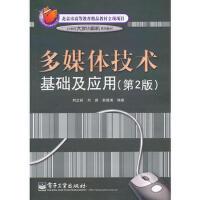 【二手旧书8成新】多媒体技术基础及应用(第2版 刘立新,刘高,郭建璞著 9787121126925