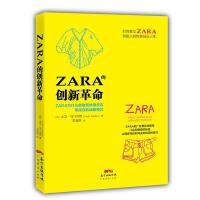 全新正版图书 ZARA的创新革命 大卫・马汀内斯 广东经济出版社有限公司 9787545447224 青岛新华书店旗舰店