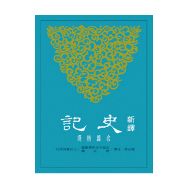 新译史记名篇精选 台版 韩兆琦 三民出版 历史