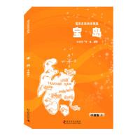 英语名篇阅读精选(中级版)―宝岛⑤