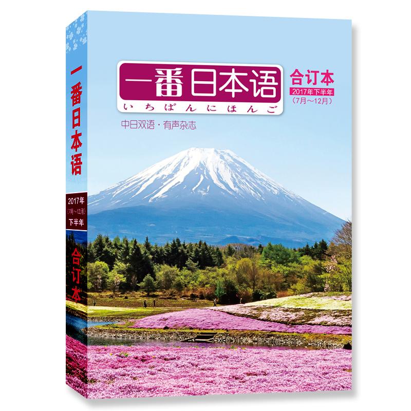 一番日本语合订本(2017年下半年7月-12月)(期刊)(全彩)有声有故事的中日双语杂志