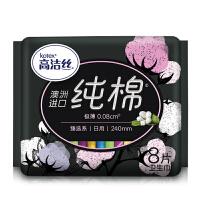 [当当自营] 高洁丝 臻选系列 极薄纯棉卫生巾 日用240mm8片