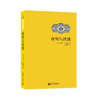 【二手旧书8成新】夜莺与玫瑰 [英] 奥斯卡・王尔德,林徽因 9787510435829