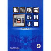 低压电器选用手册 苏保明著 9787111243335 机械工业出版社