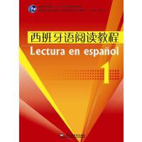 西班牙语阅读教程:西班牙语专业本科生系列教材