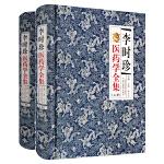 李时珍医药学全集(全2册)
