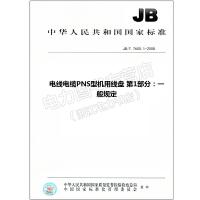 JB/T 7600.1-2008 电线电缆PNS型机用线盘 第1部分:一 7600
