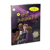 宇宙之谜-宇宙大发现的PK-夏令营的科学小侦探-4 (美)博雷加德,(美)海尔默 绘,许庆莉 978730406043