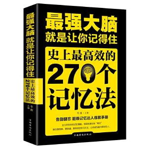 【领券满128减100元】最强大脑一就是让你记得住,高效的270个记忆法