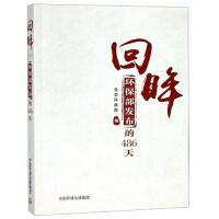 【二手旧书8成新】回眸 环保部发布的486天 生态环境部 9787511135735
