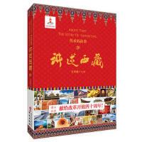 【二手旧书8成新】讲述西藏 传承的故事 王丕君 9787507545630