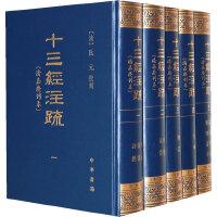 十三经注疏(清嘉庆刊本)全五册