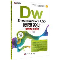 Dreamweaver CS5网页设计案例实训教程