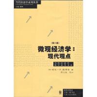 【二手旧书8成新】 微观经济学:现代观点(第8版 [美] 哈尔・R.范里安,费方域 等 9787543218581