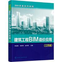 【二手旧书8成新】BIM算量系列教程--建筑工程BIM造价应用(朱溢�F(江苏版 朱溢�F,肖跃军,赵华玮 9787122