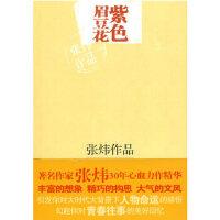 【新书店正版】紫色眉豆花张炜9787543658769青岛出版社