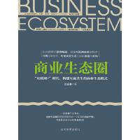 """商业生态圈:""""互联网+""""时代,构建互赢共生的商业生态模式"""