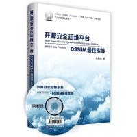 开源安全运维平台--OSSIM最佳实践