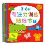 邦臣小红花・3-6岁专注力训练贴纸书 全6册