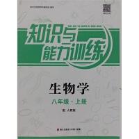 知识与能力训练 8八年级生物上册 人教版 深圳版