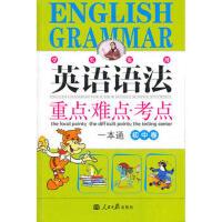 【二手旧书8成新】英语语法重点难点考点一本通(初中卷 9787801533944