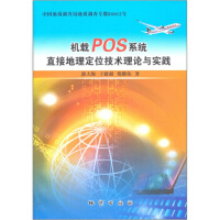 机载POS系统直接地理定位技术理论与实践