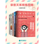 亲密关系修炼指南(套装共5册)