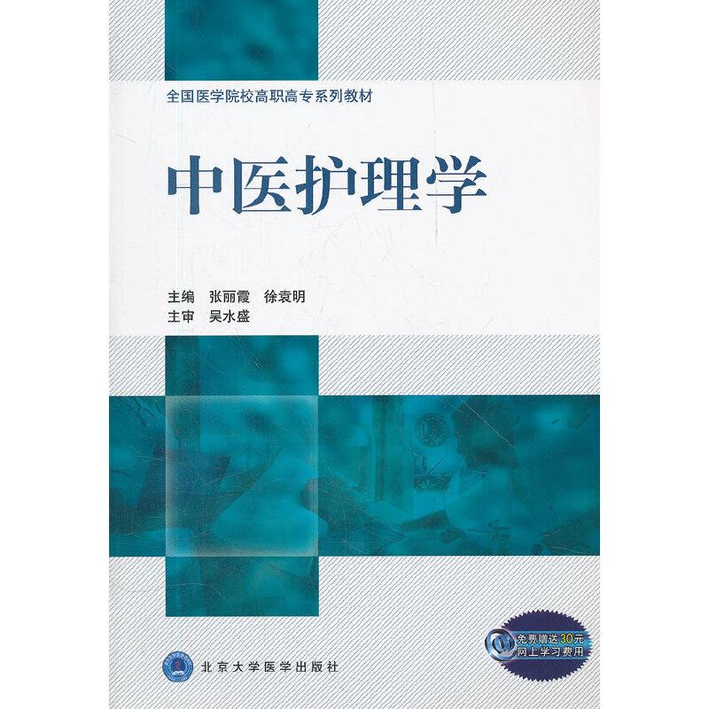 中医护理学(全国医学院校高职高专系列教材)